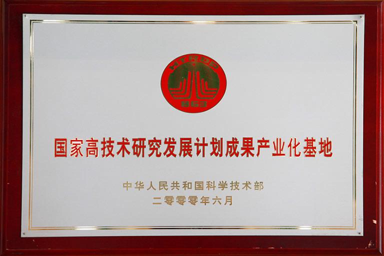 国家技术研究发展计划成果产业化基地