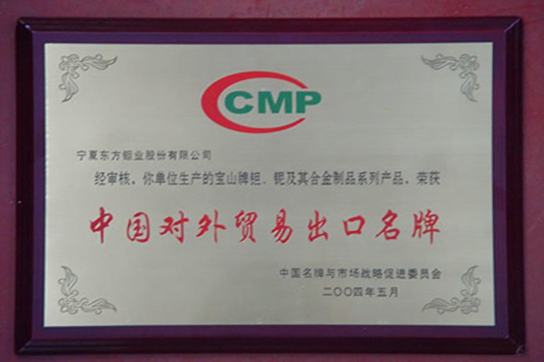 中国对外贸易出口名牌