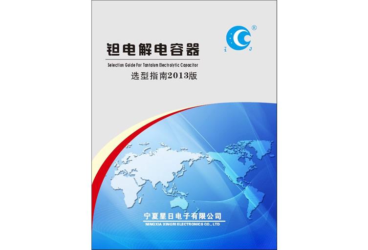 钽电容(工业级)选型指南2013版